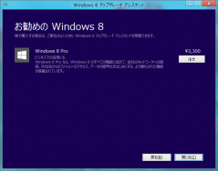 20130122_Win8Up01.png