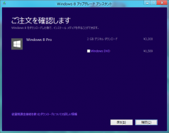 20130122_Win8Up02.png