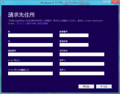 20130122_Win8Up03.png