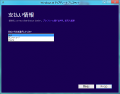 20130122_Win8Up04.png