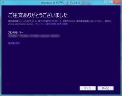 20130122_Win8Up05-1.png