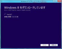 20130122_Win8Up06.png