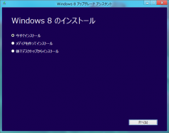 20130122_Win8Up07_1.png