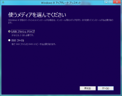 20130122_Win8Up08_1.png