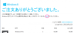 20130129_win8pro_dl.png