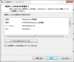 20130207_install08.png