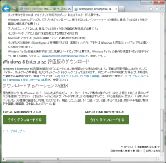 20130207_windows8_dl.png
