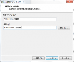 20130213_w7_install06.png