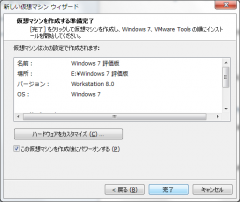 20130213_w7_install08.png