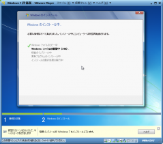 20130213_w7_install09.png
