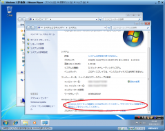 20130213_w7_install16.png