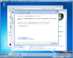 20130213_w7_install17.png
