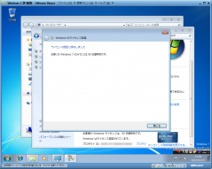 20130213_w7_install18.png