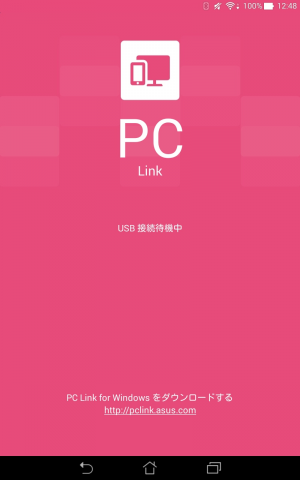 20141123_pclink0-1.png